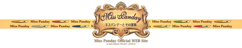 misspanday.com 家族紹介