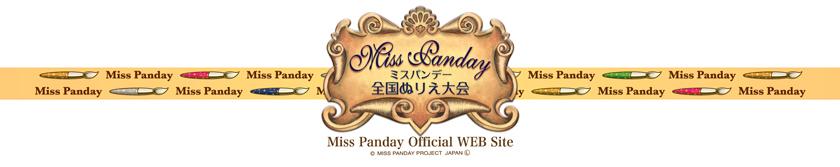 misspanday.com ぬりえ大会
